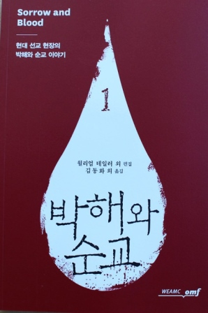 BlogUlt_16_05_16_Sangue_Sof_Fe_coreano
