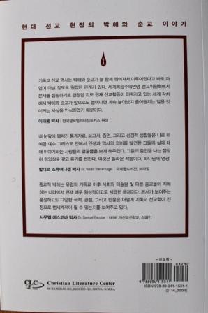 BlogUlt_16_05_16_Sangue_Sof_Fe_coreano3
